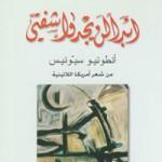 Traducciones al árabe